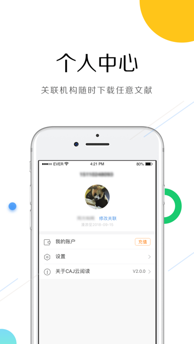 CNKI中国知网数字出版阅读-CAJ云阅读のおすすめ画像5