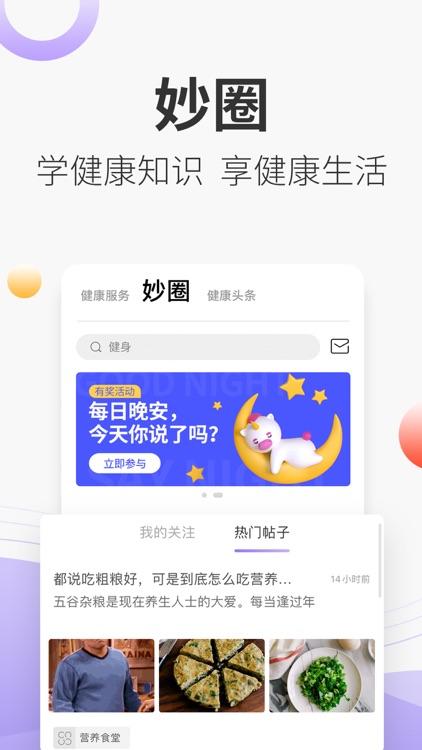 妙健康 screenshot-4