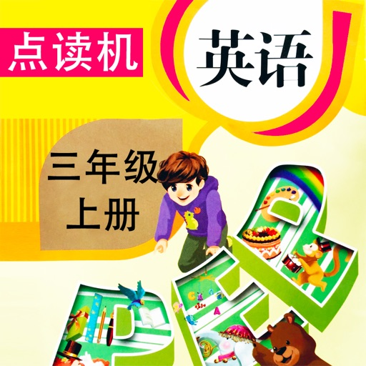 PEP人教版小学英语三年级上册同步教材点读机