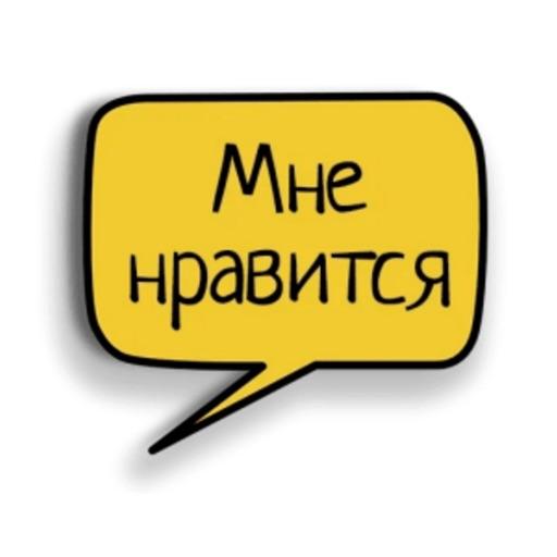 Нужные фразы