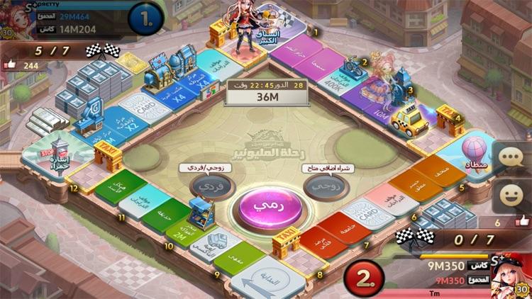 رحلة المليونير screenshot-5