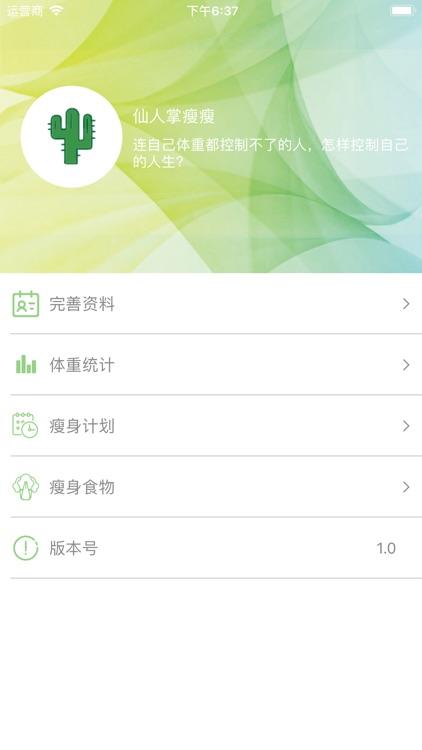 仙人掌瘦瘦 screenshot-3