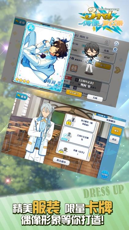 偶像梦幻祭 screenshot-4