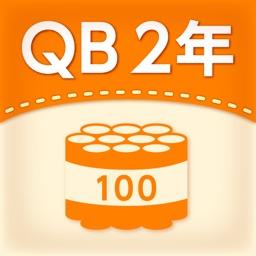 QB説明 2年 大きな数
