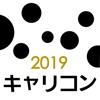 キャリコン OX(オックス) 2019 - iPhoneアプリ