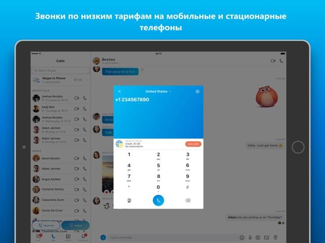 skayp-devushek-dlya-obsheniya-smotret