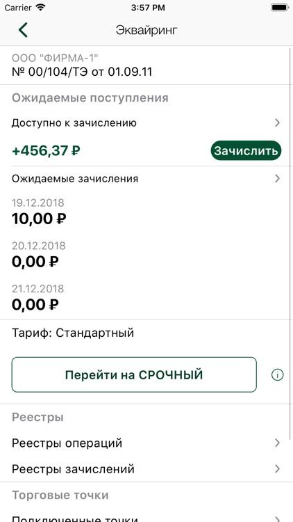 Авангард Бизнес screenshot-6