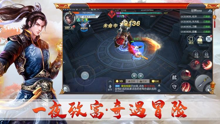 将军不败-刀剑为伴再续武林江湖 screenshot-4