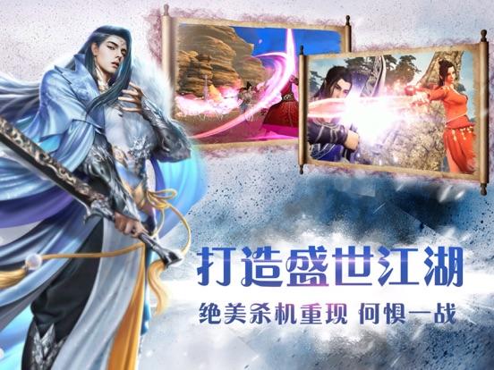 烈火如歌—全球华人第一恋爱武侠手游 screenshot 9