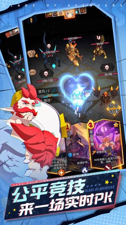 斩兽之刃 screenshot-4