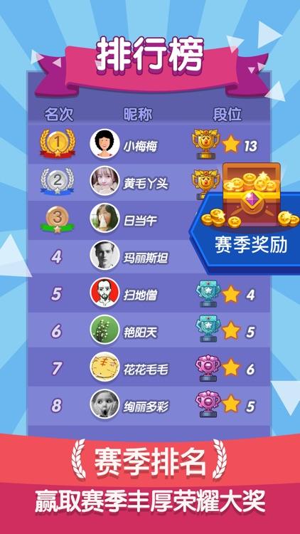 开心竞技场2 screenshot-3