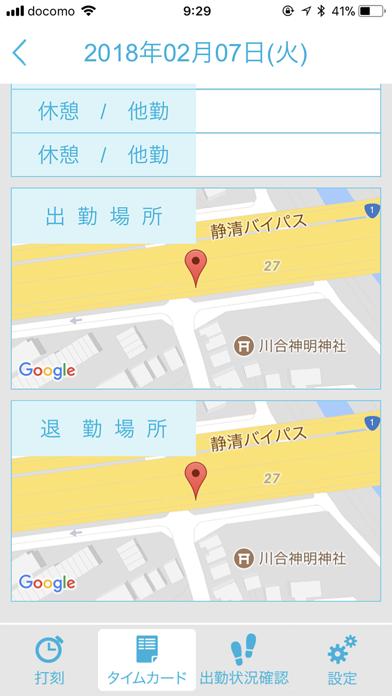 スマートろうむのスクリーンショット3