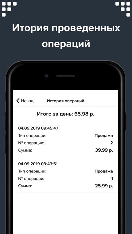 Оплати.Касса screenshot-3