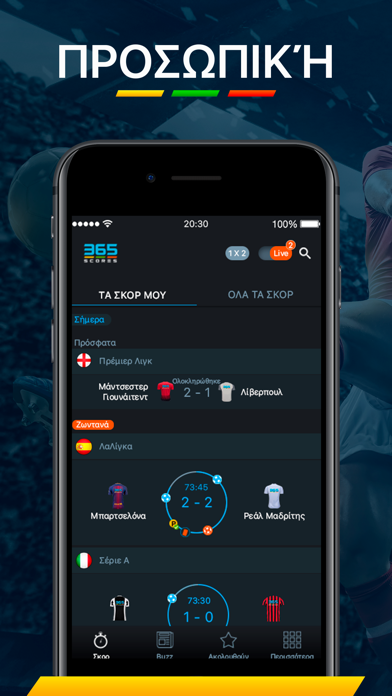 Screenshot for 365Scores in Greece App Store