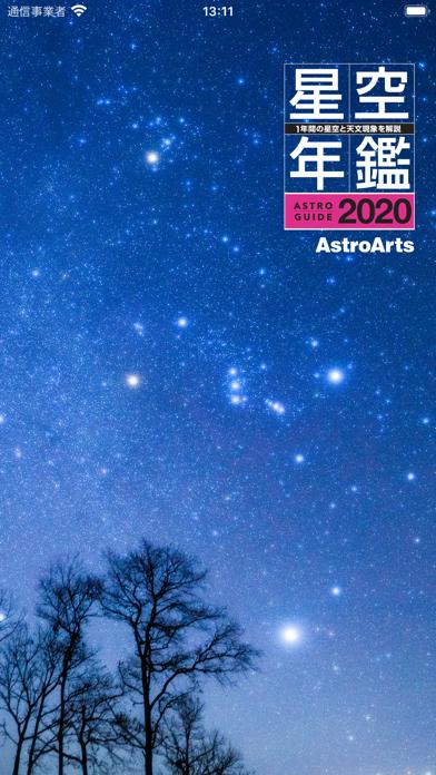 アストロガイド2020のおすすめ画像1