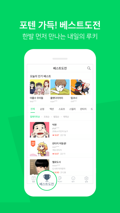 네이버 웹툰 - Naver Webtoon for Windows