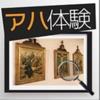 アハ体験 - 人気脳トレゲーム - iPhoneアプリ