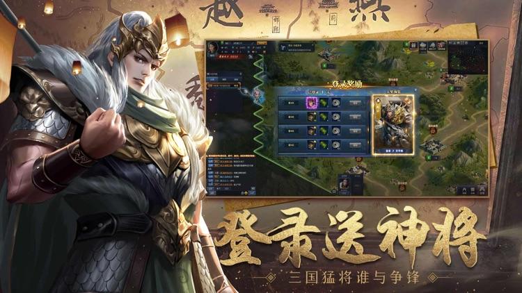 三国霸业-逐鹿中原,一统江山 screenshot-4