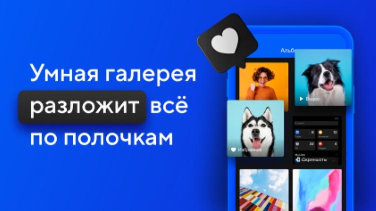 Облако Mail.ru: Хранение фото