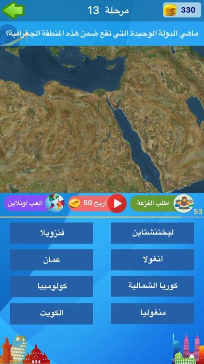 دولة في أربع صور screenshot-4