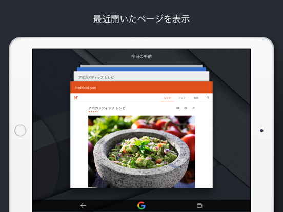 Google アプリのおすすめ画像3