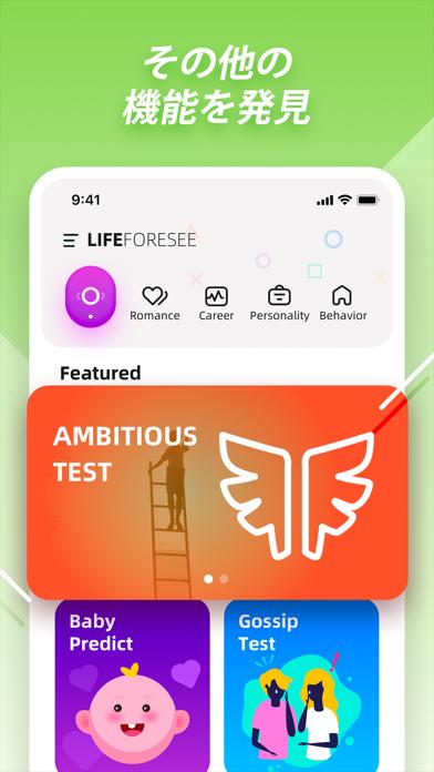 Life Foresee-パームスキャン&テストのおすすめ画像6