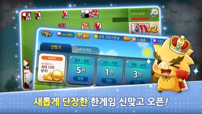 다운로드 한게임 신맞고 : 대한민국 원조 고스톱 PC 용