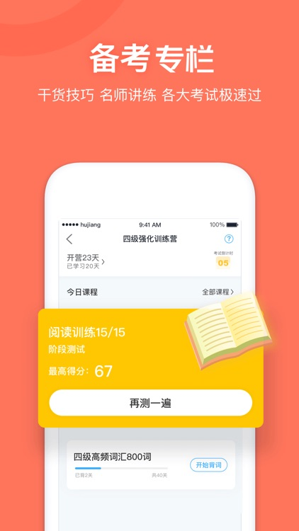 沪江开心词场-学习英语、斩获百万四六级单词 screenshot-3
