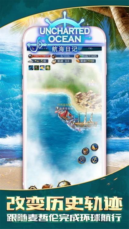 航海日记-航海探索冒险手游