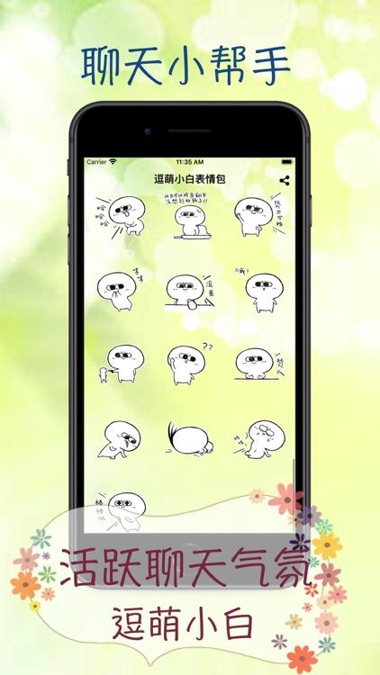 逗萌小白表情包 screenshot-3