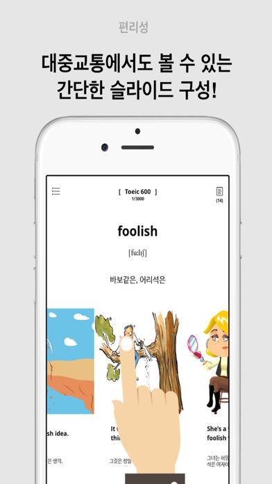 포켓 영단어 - 토익 Pro screenshot 2
