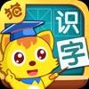 猫小帅识字-儿童早教识字认字软件