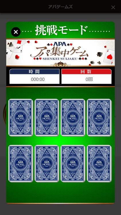アパ直(アパホテル)公式アプリ
