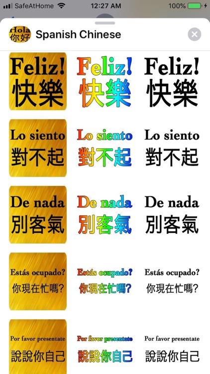 Spanish Chinese screenshot-7