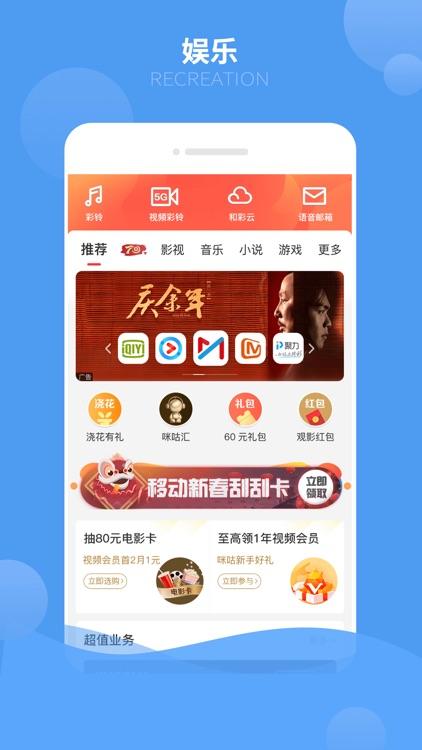 云南移动和生活 screenshot-3