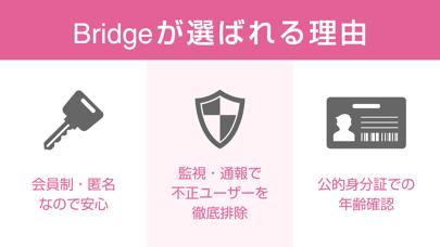 Bridge(ブリッジ)-ゲイの真面目な出会いアプリのおすすめ画像7