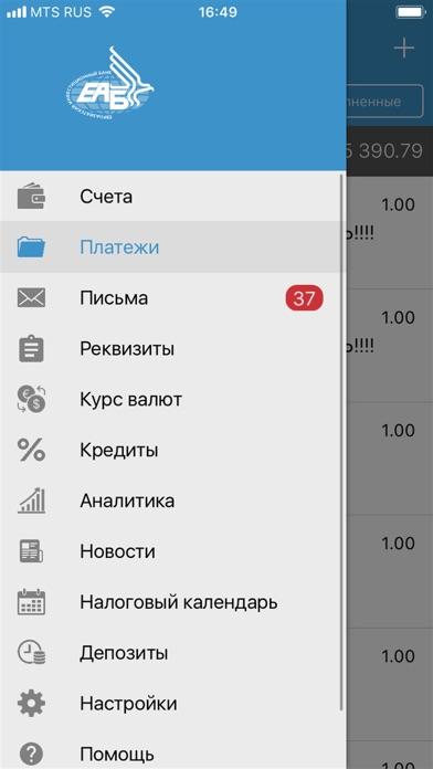 点击获取Мобильный банк ЕАБ