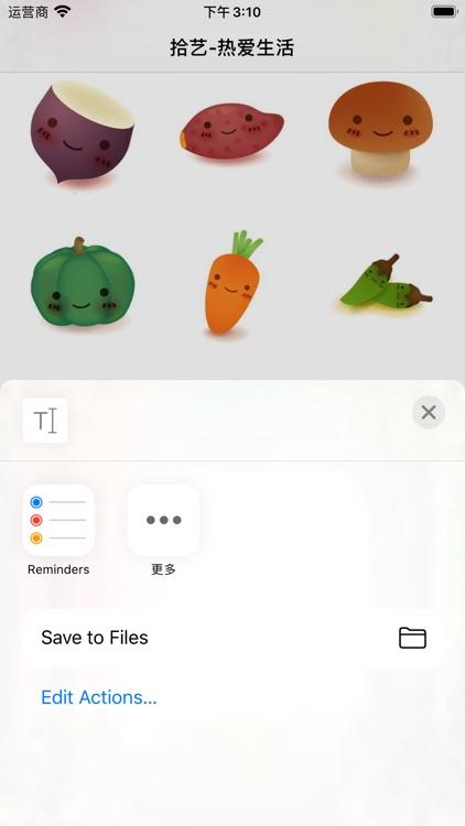 拾艺-热爱生活Stickers