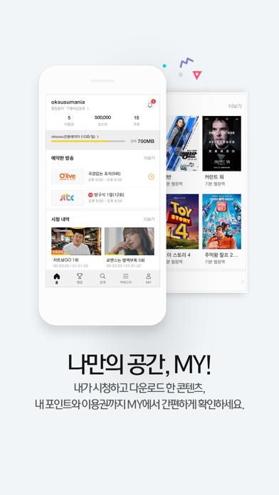 다운로드 oksusu Android 용