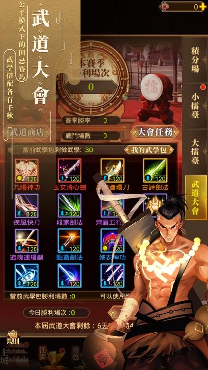 武林英雄傳 screenshot-3