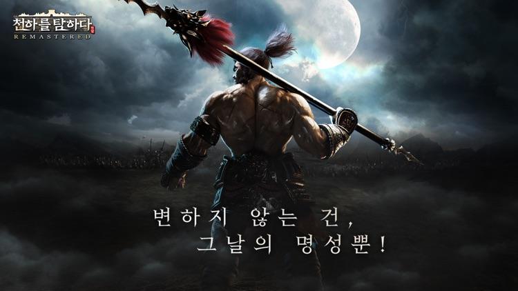 천하를 탐하다 screenshot-5