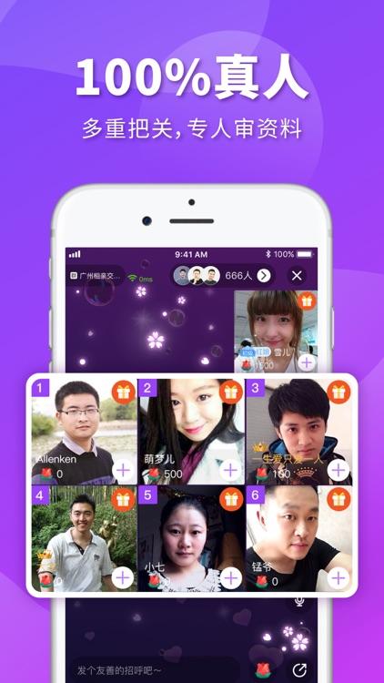 相个亲-同城交友婚恋相亲软件 screenshot-3