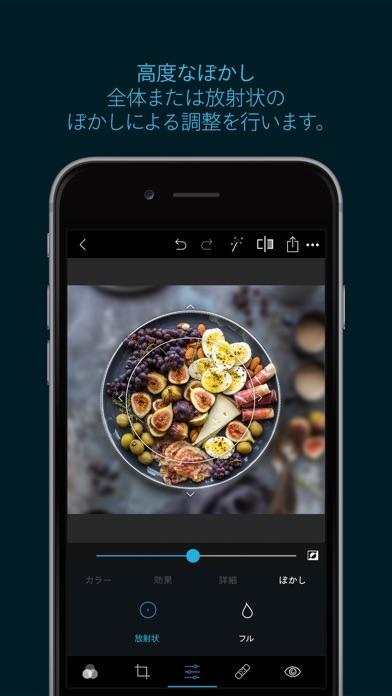 Photoshop Express 写真補正&加工アプリ ScreenShot6