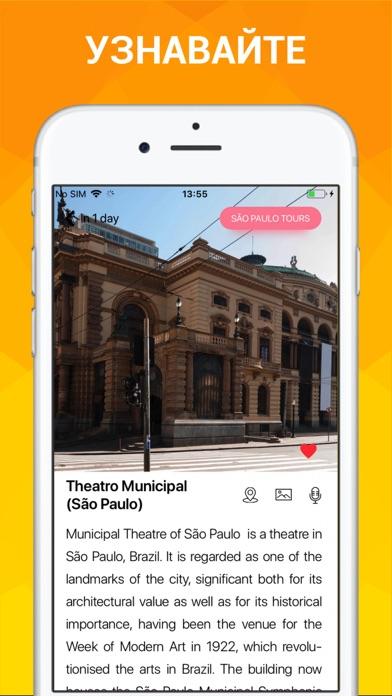 Сан-Паулу ПутеводительСкриншоты 5