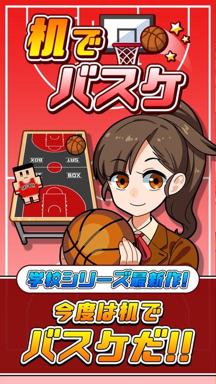 机でバスケ screenshot-0