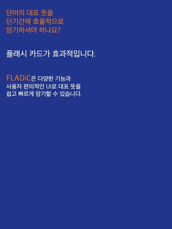 FLADiC - 영단어 screenshot #2