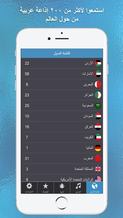 راديو العرب - موسيقى و طرب screenshot-0