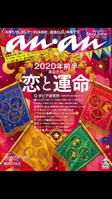 anan magazine