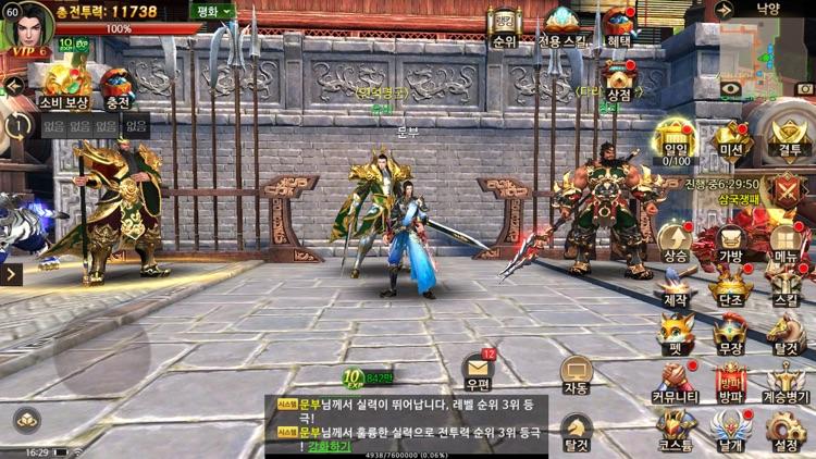 무신2 : 삼국무협전 screenshot-5