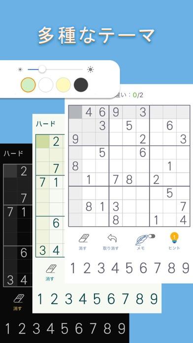 ナンプレ パズル - ナンプレ 人気ゲームのおすすめ画像7